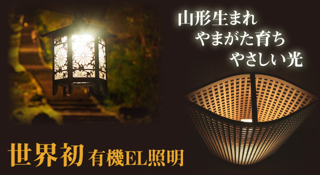 Organic electroluminescence product special feature born in Yamagata