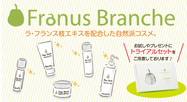 We are selling cosmetics Fra eggplant Blanche (cosmetics) of NittoBest setting up the head office in Sagae-shi, Yamagata! Please buy.