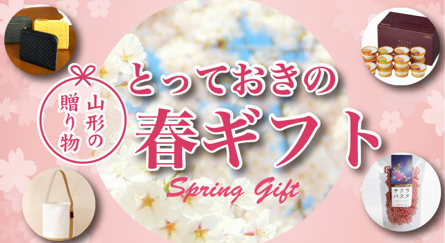 Special Yamagata spring gift special feature