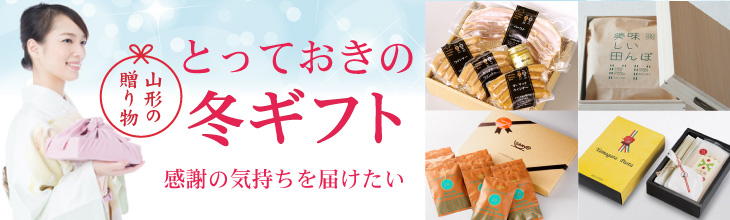 How about present of gift special feature - Yamagata Prefecture product to the year-end present in winter?