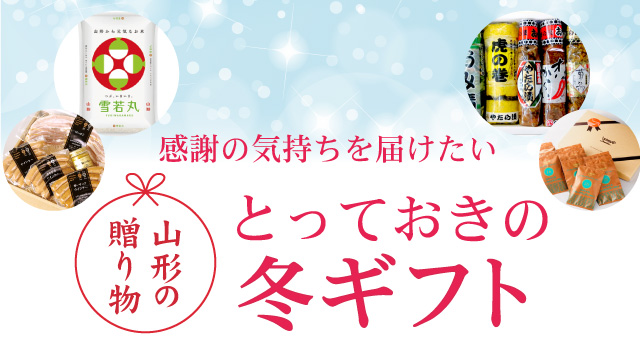 Special Yamagata winter gift special feature